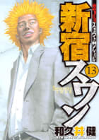 新宿スワン 13巻