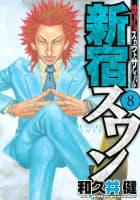 新宿スワン 8巻