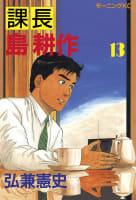 課長島耕作(13)