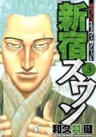 新宿スワン 3巻