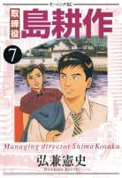 取締役島耕作(7)