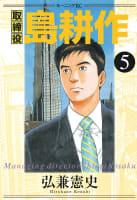 取締役島耕作(5)