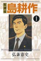 取締役島耕作(1)