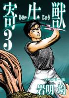 寄生獣 フルカラー版(3)
