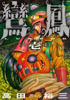 鸞鳳(1)
