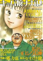 キャバ嬢ナガレ(3)