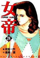女帝(24)