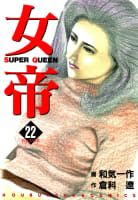 女帝(22)