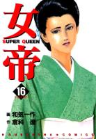 女帝(16)
