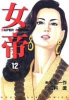 女帝(12)