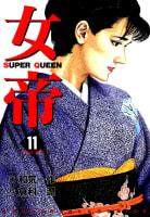 女帝(11)