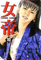 女帝(10)