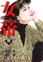 女帝(8)