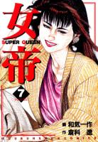 女帝(7)