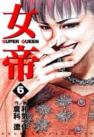 女帝(6)