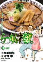 らーめん才遊記(3)