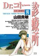 Dr.コトー診療所(19)