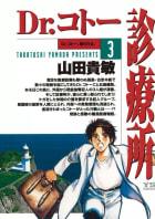 Dr.コトー診療所(3)