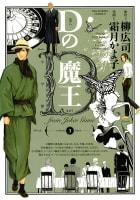 Dの魔王(3)