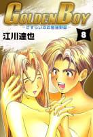 GOLDEN BOY-さすらいのお勉強野郎-(8)