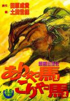 競馬狂走伝 ありゃ馬こりゃ馬(14)
