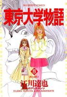 東京大学物語(5) おっぱい