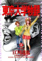 東京大学物語(2) くどい2人