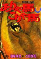 競馬狂走伝 ありゃ馬こりゃ馬(9)