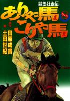 競馬狂走伝 ありゃ馬こりゃ馬(8)
