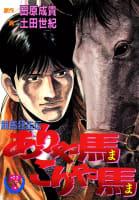 競馬狂走伝 ありゃ馬こりゃ馬(7)