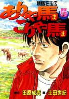競馬狂走伝 ありゃ馬こりゃ馬(5)