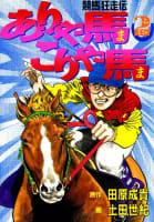 競馬狂走伝 ありゃ馬こりゃ馬(2)