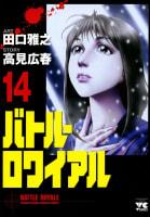 バトル・ロワイアル(14)