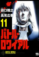 バトル・ロワイアル(11)