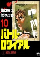 バトル・ロワイアル(10)