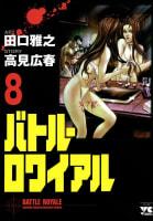 バトル・ロワイアル(8)