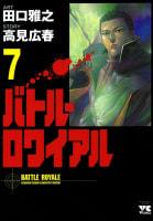 バトル・ロワイアル(7)
