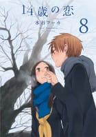 14歳の恋(8)