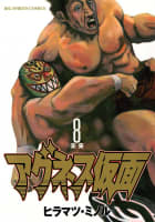 アグネス仮面(8)