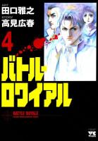 バトル・ロワイアル(4)
