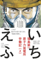 いちえふ 福島第一原子力発電所労働記(2)