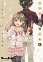 電撃4コマ コレクション ちいさいお姉さん(8)