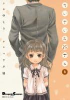電撃4コマ コレクション ちいさいお姉さん(3)