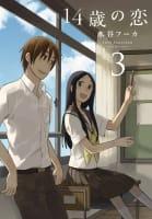 14歳の恋(3)