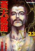 蒼天航路(23)