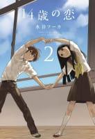 14歳の恋(2)