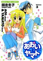 あおいちゃんとヤマトくん(3)