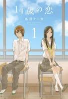 14歳の恋(1)
