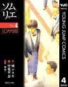 ソムリエ(4)