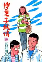 博多っ子純情 30巻